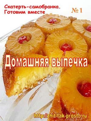 Kniga Domashnyaya vypechka