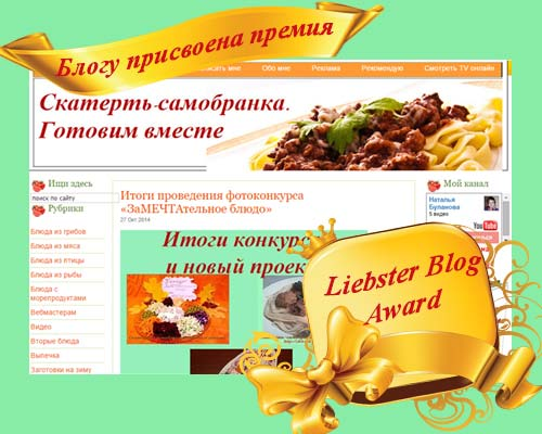 Награда Liebster Blog Award