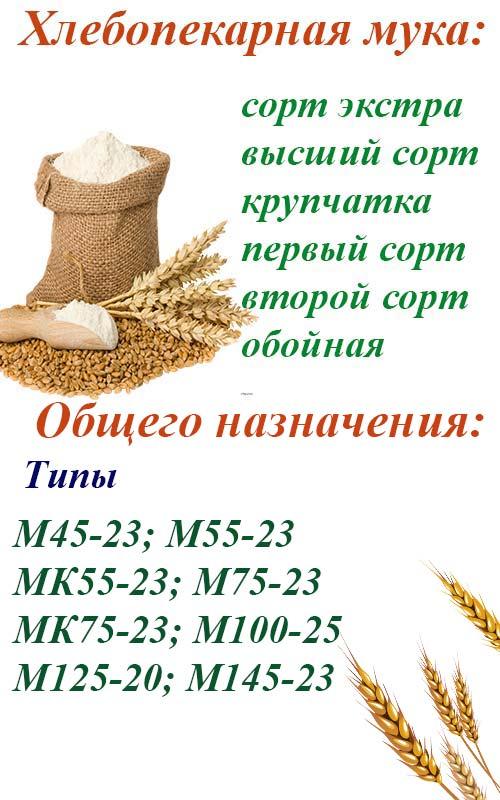 Типы и сорта пшеничной муки в России