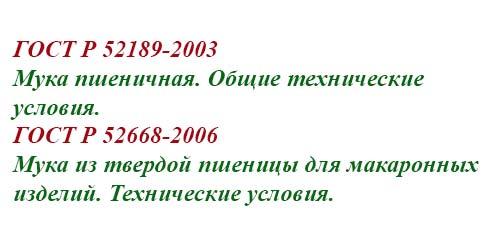 Российский ГОСТ на пшеничную муку